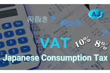 Japanese Consumption Tax (VAT)