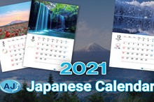 The 2021 Japanese Calendar in English